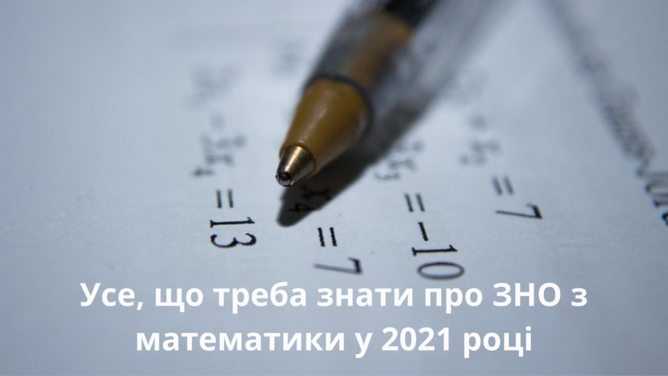 Усе, що треба знати про ЗНО з математики у 2021 році