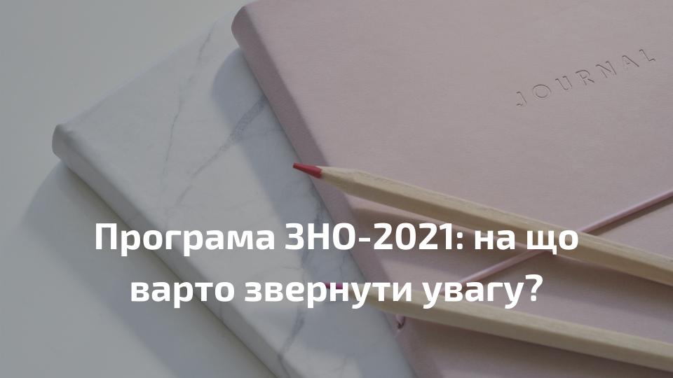 Програма ЗНО-2021