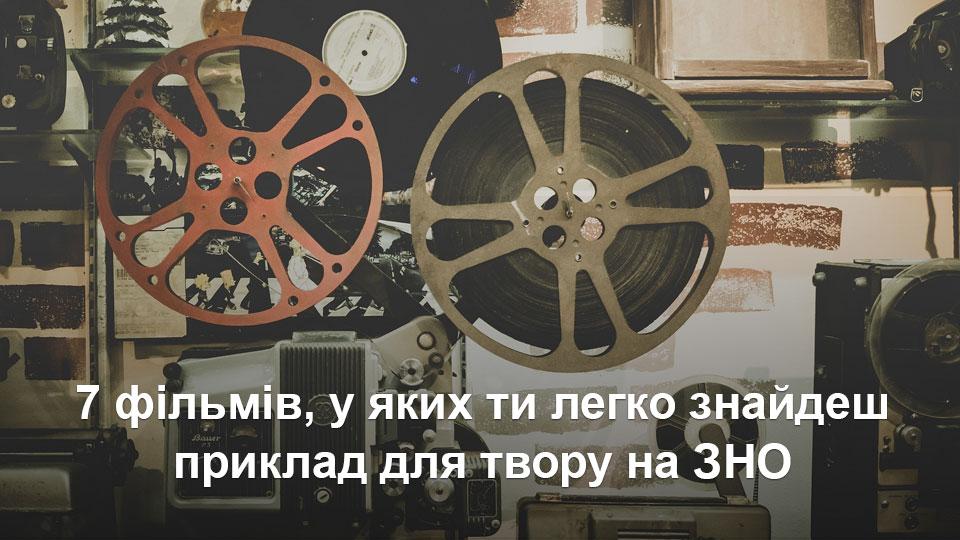 7 фільмів для власного висловлення