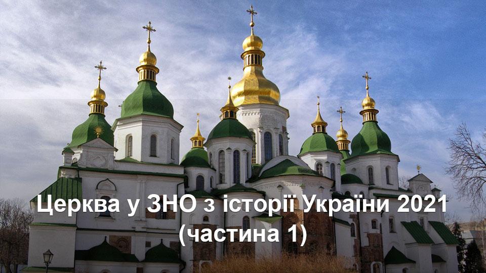 Церква у ЗНО з історії України