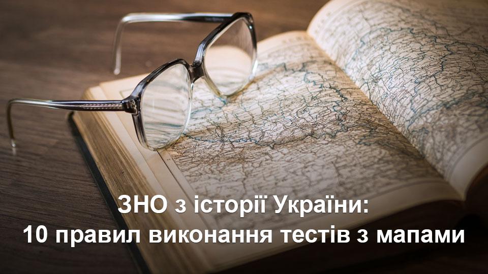 ЗНО з історії України